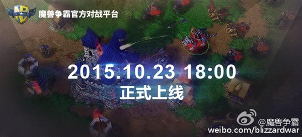 魔兽争霸官方对战平台(dz.163.com)2015年10月23日正式上线