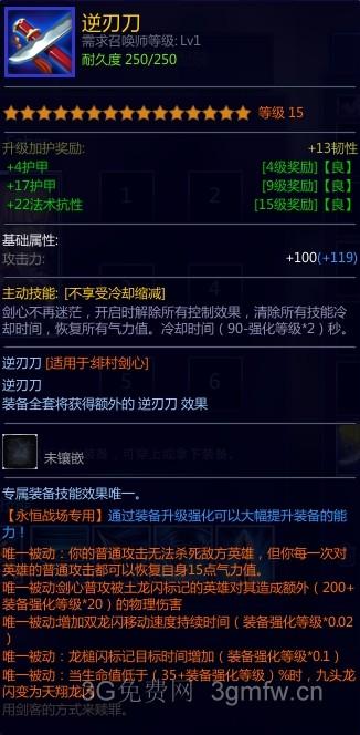300英雄官网2016年10月12日更新维护公告 菲特皮肤雷刃出售