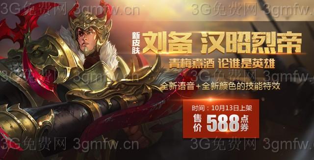 王者荣耀刘备汉昭烈帝皮肤上架时间及价格图片介绍