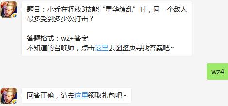 """王者荣耀小乔在释放3技能""""星华缭乱""""时同一个敌人最多受到多少次打击?"""