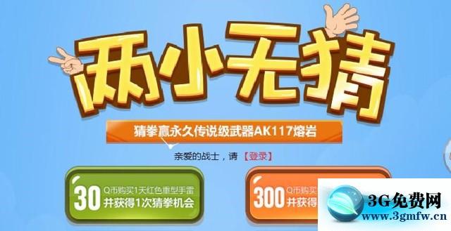 使命召唤OL两小无猜猜拳赢传说级永久武器活动(10月14日-10月30日)
