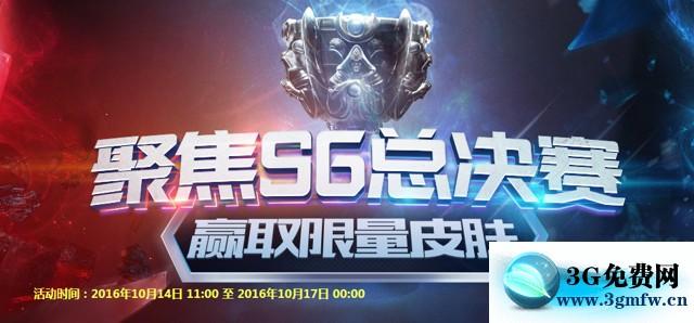 LOL聚焦s6总决赛赢取限量皮肤活动网址(10月14日-10月17日)