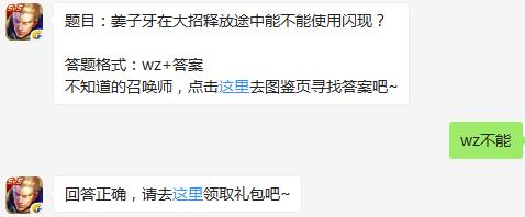 王者荣耀题目:姜子牙在大招释放途中能不能使用闪现?