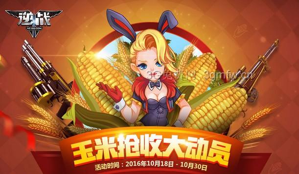 逆战玉米抢收大动员活动网址(2016年10月18日~2016年10月30日)
