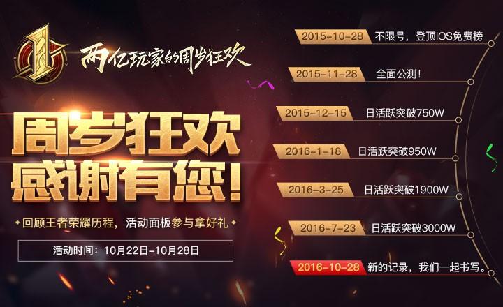王者荣耀2016年10月18日更新内容 1周年活动第一波
