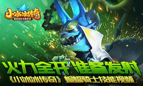 小冰冰传奇蝙蝠骑士技能视频 火力全开准备发射