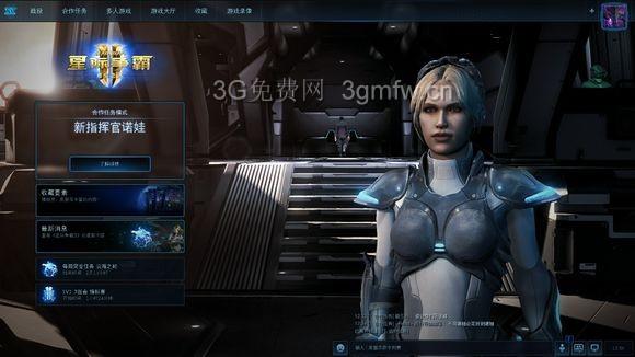 星际争霸2(StarCraftⅡ)合作模式诺娃图文攻略