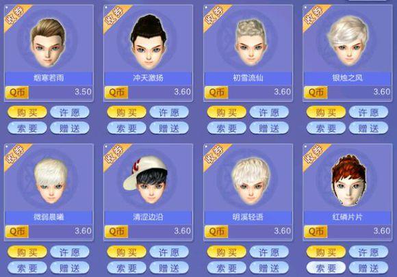 QQ炫舞男装免卷魔法材料攻略