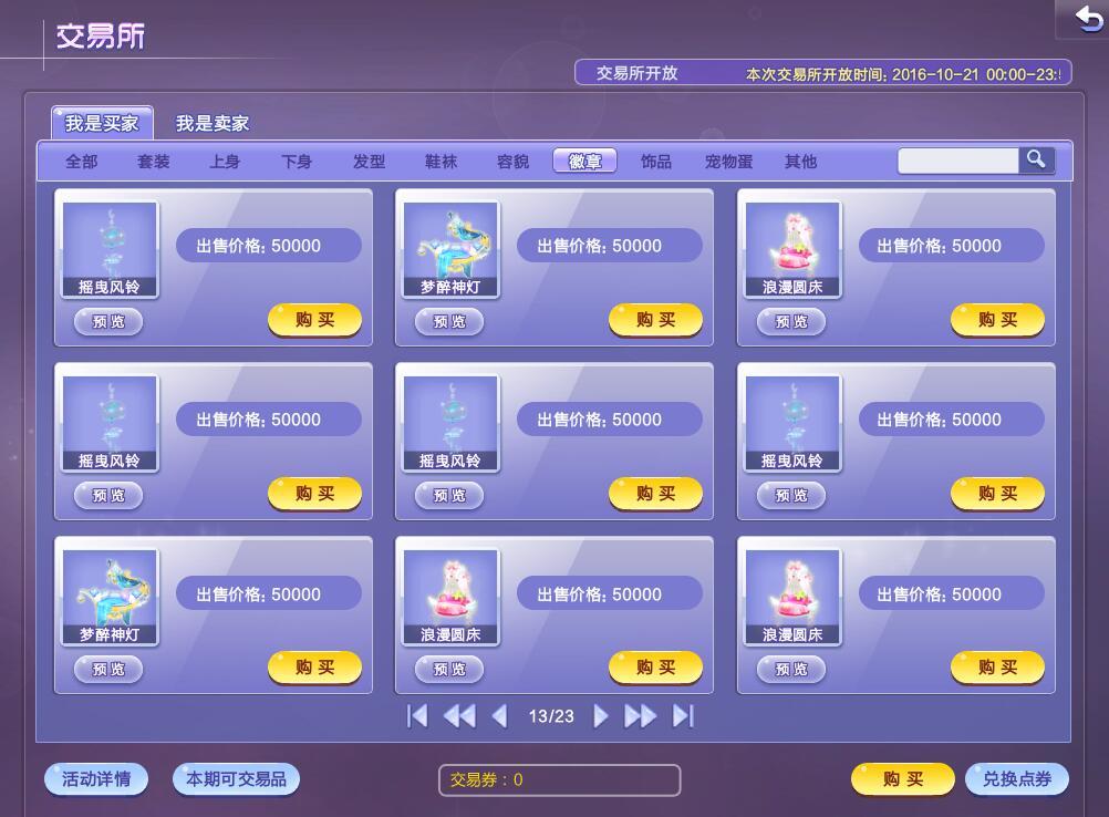 QQ炫舞部分坐骑和非卖服饰在交易所挂单时的最低价格限时降低