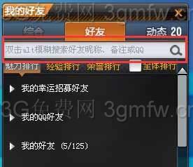 QQ飞车好友列表模糊搜索、按键同步本地开关介绍