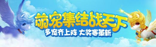 QQ飞车10月25日联通和电信二区停机维护 更新萌宠集结战天下版本