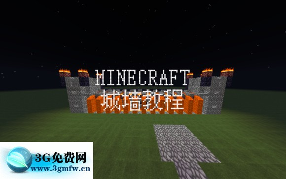 我的世界城墙怎么做?minecraft城墙教程