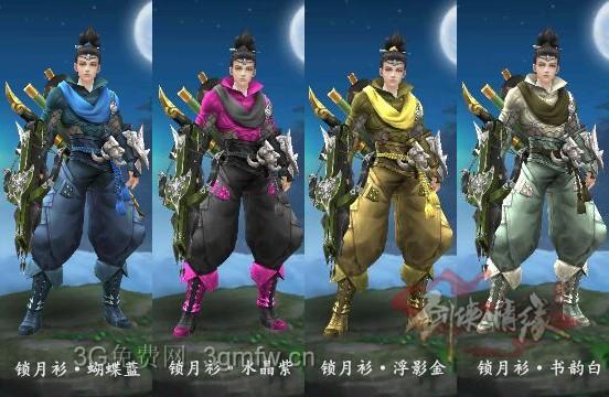 剑侠情缘手游唐门每种外装和颜色的效果