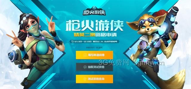 枪火游侠将于12月15日开启精英二测 枪火游侠官方平台放号