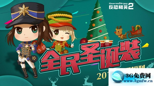 CSOL22016年圣诞节有什么活动? 反恐精英OL22016年圣诞节活动大全