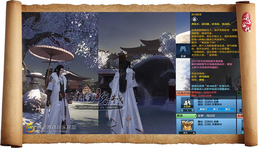 天涯明月刀ol孤鸿踏雪的冬日主题时装什么时候上线?