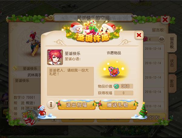 梦幻西游手游2016年圣诞节活动【惊喜圣诞礼】玩法攻略
