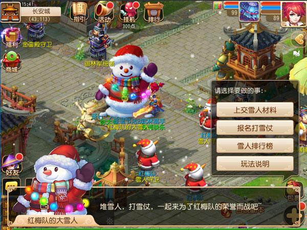 梦幻西游手游2016年圣诞节活动【全民堆雪人】玩法攻略