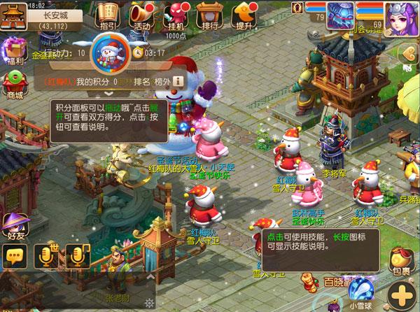 梦幻西游手游2016年圣诞节活动【欢乐打雪仗】玩法攻略