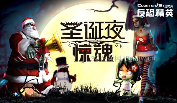 CSOL圣诞惊魂夜僵尸也要换新装 冬日里的一抹色至炫新彩漆上架