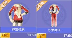 QQ炫舞2016圣诞节福利 1Q币得永久收券套装