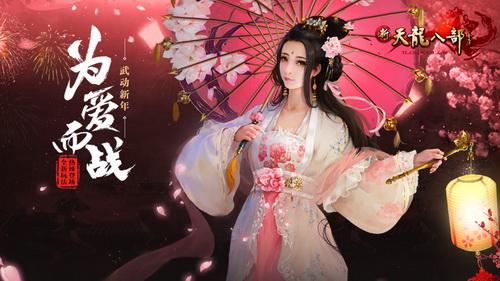 """新天龙八部全新玩法""""比武招亲""""携圣诞系列活动热辣上线"""