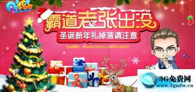 QQ炫舞霸气老张出没 圣诞新年礼掉落请注意活动攻略