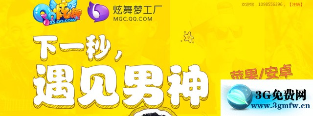 QQ炫舞炫舞梦工厂下一秒遇见男神活动攻略