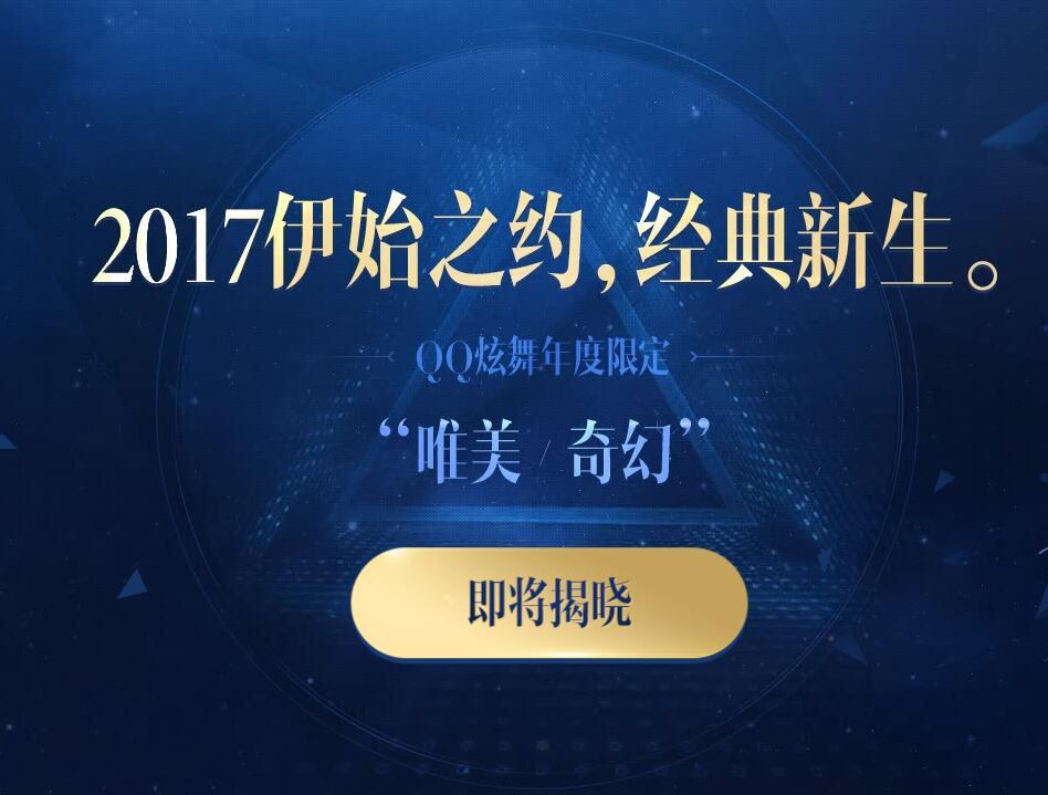 QQ炫舞2017神秘礼物是什么? QQ炫舞2017年度限定专题地址