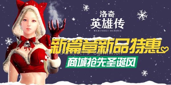 洛奇英雄传5周年纪念礼包、每天都做欧洲人礼包、圣诞老人礼包限时上线