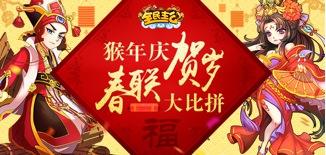 全民主公2016猴年庆贺岁 春联大比拼活动