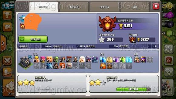 部落战争(Clash of Clans)初九中九上冠军攻略