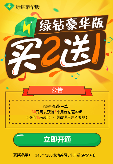 QQ音乐绿钻豪华版买二送一活动介绍