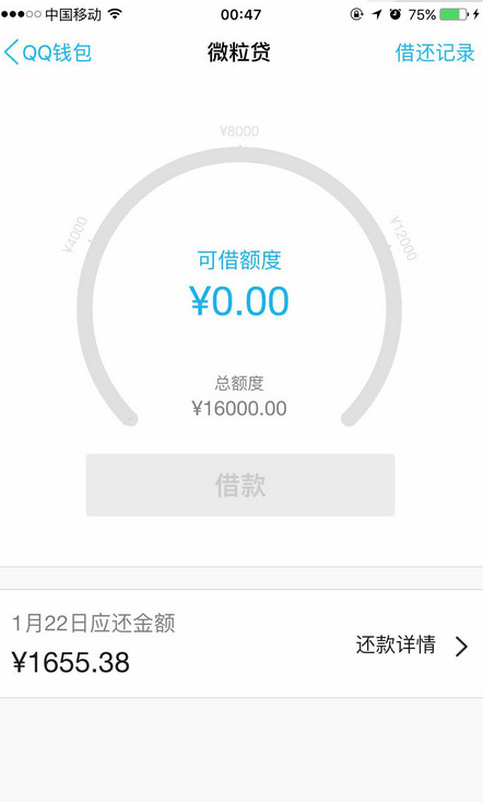 QQ微粒贷逾期还款一天多少钱? QQ微粒贷借款期限是什么?