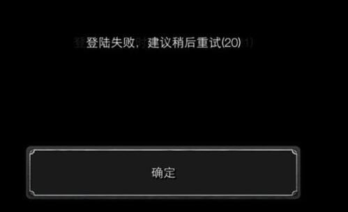"""地下城堡2黑暗觉醒ios提示""""登陆失败、请稍后重试""""怎么办?"""