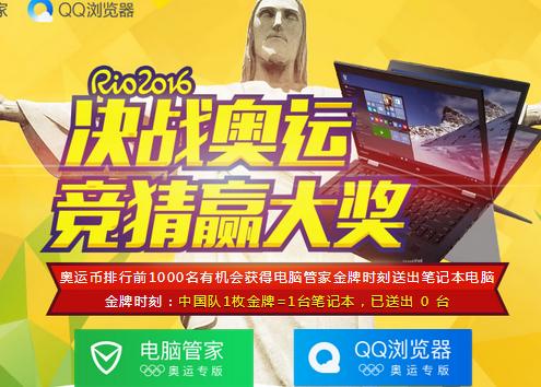 QQ电脑管家QQ浏览器决战奥运竞猜赢大奖活动网址