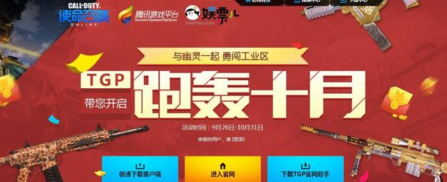 使命召唤OL腾讯游戏平台炮轰十月活动网址(2016年9月26日-10月31日)