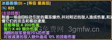 魔兽争霸3冰封王座世界rpg0.22冰法实用性分析