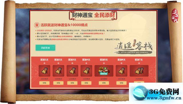 天涯明月刀OL2017新春大促万象更新活动网址