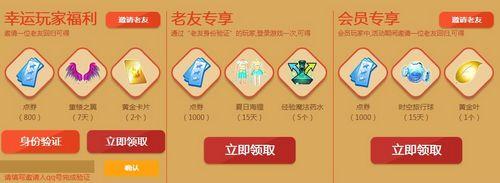 QQ炫舞携手QQ会员2017新春狂欢派对活动网址