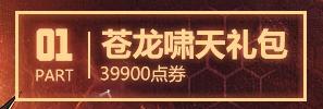 DNF2017年春节礼包【苍龙啸天礼包】价格及内容介绍