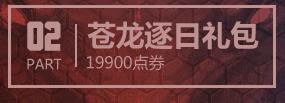 DNF2017年春节礼包【苍龙逐日礼包】价格及内容介绍