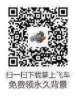 QQ飞车掌上飞车【手机开宝箱】玩法介绍