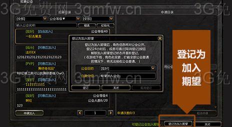 """龙之谷燃战·守护公会新增""""加入期望""""功能 公会会长委任方式更改"""