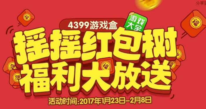 4399游戏盒摇摇红包树福利大放送活动网址