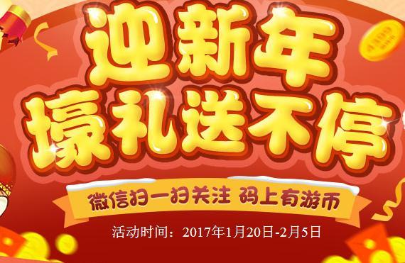 4399小游戏微信2017春节活动 迎新春送好礼扫码有游币