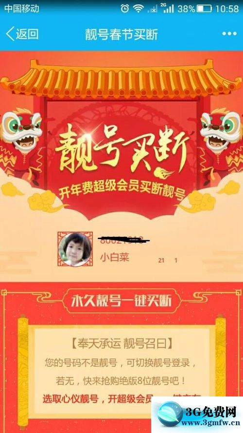 QQ靓号买断活动2017_QQ靓号春节买断活动网址