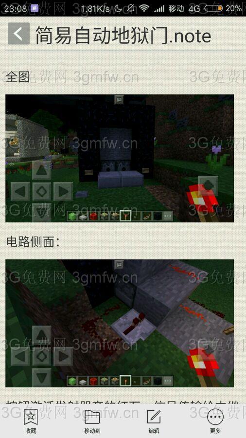 我的世界(Minecraft)红石自动地狱门图文教程