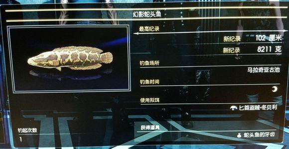 最终幻想15(FF15)幻影蛇头鱼刷新时间介绍