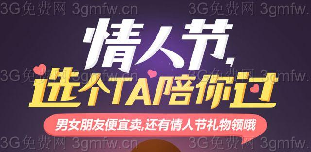 QQ阅读2017情人节抽奖送QB活动网址